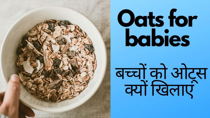 Oats for babies