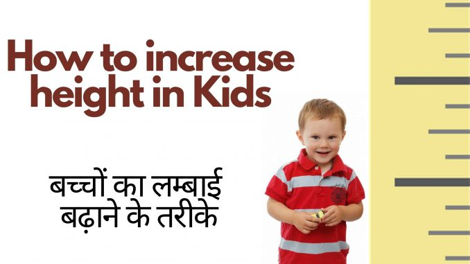increase height in Kids
